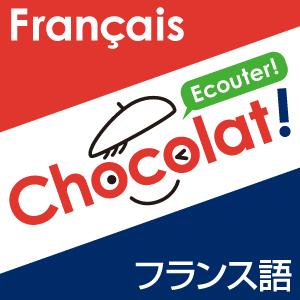 Chocolat フランス語 (日仏語Podcast)