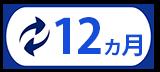 会員 (銀行振込/12ヵ月)