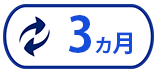 会員(銀行振込/3ヵ月)