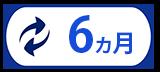 会員(銀行振込/6ヵ月)