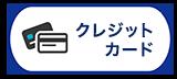 会員(カード/自動継続)